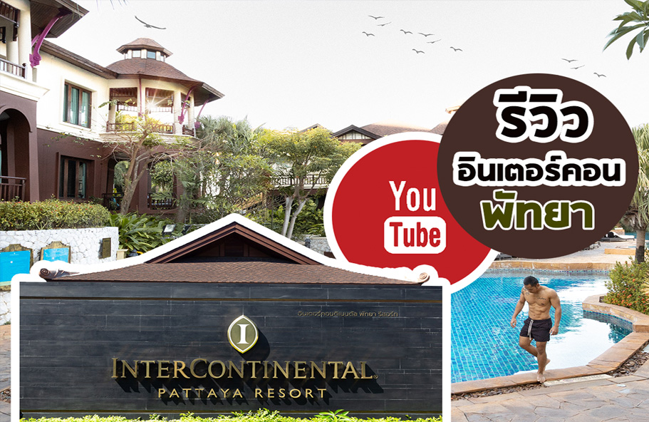 intercontinental pattaya review 1 yotube